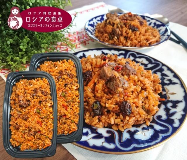 ロゴスキーの傑作オリジナル料理「ウズベク風ラム肉の辛口ピラフ」  冷凍2個(1/2人前×2個)セット