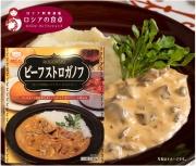 MCC食品 ビーフストロガノフ(レトルトパック) 1個(1人前)