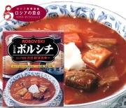MCC食品のベストセラー いなか風ボルシチ(レトルトパック) 1個(1人前)