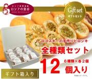 【冷凍ピロシキギフト】たくさんあって楽しめる!喜ばれる! ピロシキ6種類12個セット(6種類×2個/冷凍)