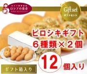 【送料込・冷凍ピロシキギフト】たくさんあって楽しめる!喜ばれる! ピロシキ6種類12個セット(6種類×2個/冷凍)