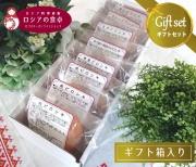 【冷凍ギフト】 手作りピロシキ8個セット