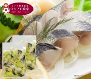 ロシアの人気冷前菜 セリヨトカ(にしんの酢漬け)とマスタードとディルのマリネ  冷凍2個(約10切×2)セット