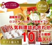 【冷凍詰め合わせギフト】 レストランの人気料理詰め合わせ「ロシアの食卓Aセット」 全8種類 10品
