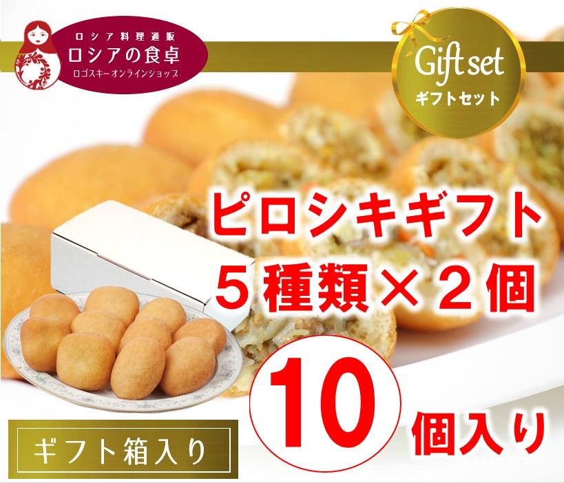 【送料込・冷凍ピロシキギフト】 お食事系ピロシキ5種類10個セット(5種類×2個/冷凍)