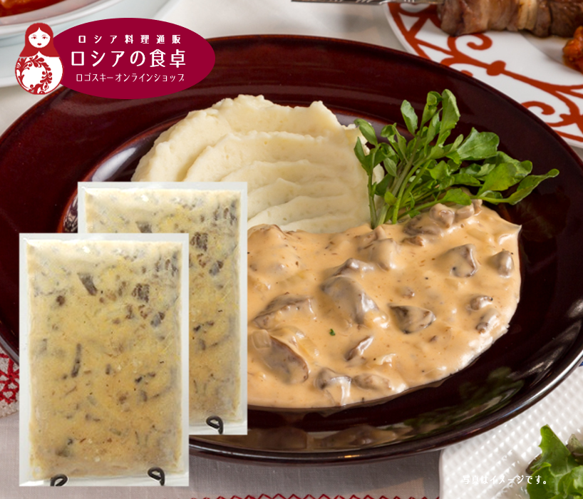 ロシアの人気料理 牛肉の柔らか煮込み ビーフストロガノフ 冷凍2個(1人前×2個)セット