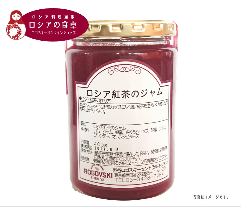 人気商品 ロゴスキーオリジナル ロシア紅茶のジャム|ロシアンティー専用ジャム|1個300g(ロシア紅茶約10杯分)