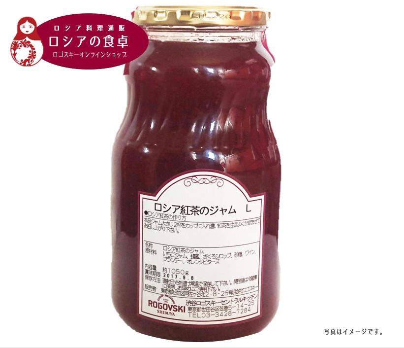 人気商品 ロゴスキーオリジナル ロシア紅茶のジャム(L) 徳用サイズ ロシアンティー専用ジャム 1個1050g(ロシア紅茶約35杯分)
