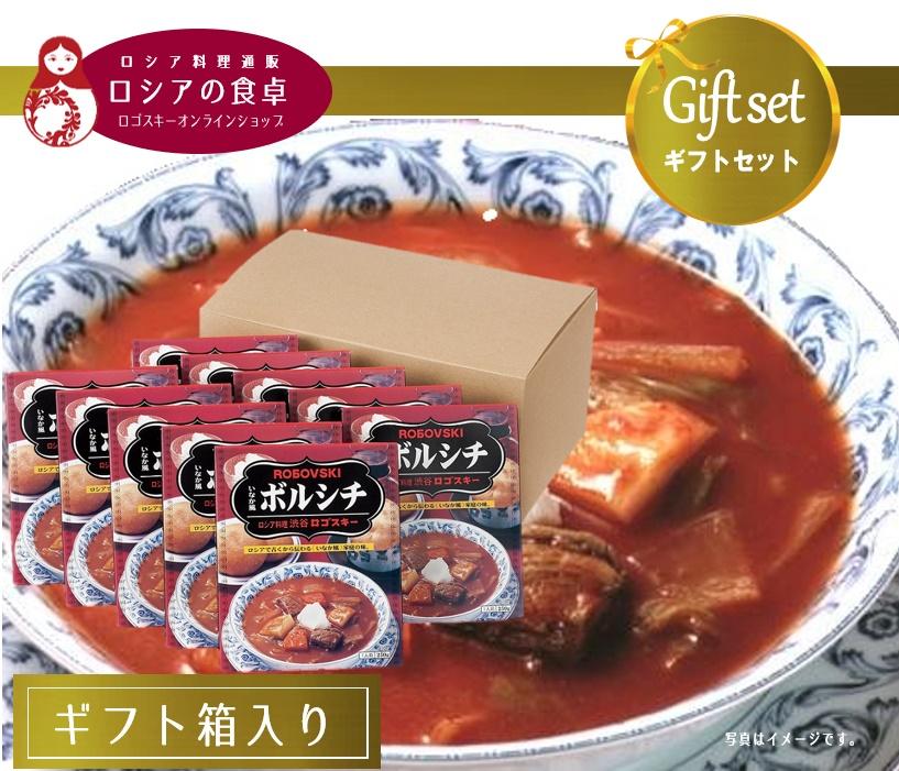 【常温便ギフト】 MCC食品 いなか風ボルシチ レトルトパック(1人前)×10個詰