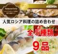 【詰め合わせギフト】 レストランの人気料理詰め合わせ「ロシアの食卓Cセット」全5種類 9品