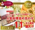 【詰め合わせギフト】 レストランの人気料理詰め合わせ「ロシアの食卓Bセット」全9種類 11品