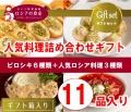 【送料込・詰め合わせギフト】 レストランの人気料理詰め合わせ「ロシアの食卓Bセット」全9種類 11品