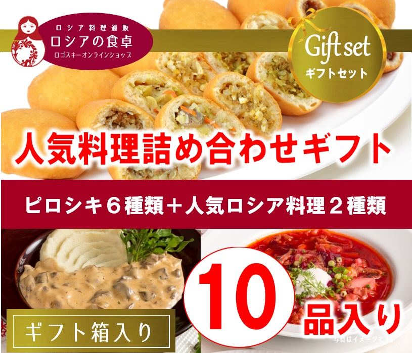 【送料込・詰め合わせギフト】 レストランの人気料理詰め合わせ「ロシアの食卓Aセット」 全8種類 10品