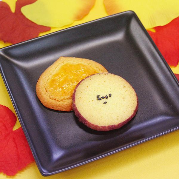 集い おいもとくりのクッキー<芋クッキー、栗クッキー各4枚計8枚>