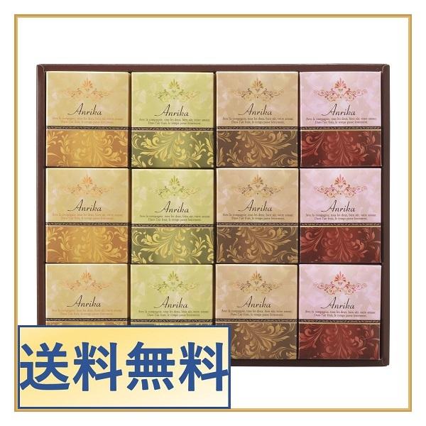 【送料無料】アンリカ<マロン、オレンジ、白桃、レーズンショコラ×各3>