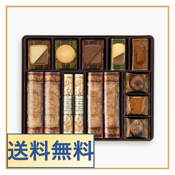 【送料無料】ロイスダールセット<アマンドリーフ×20、クッキー×66(9種類)>
