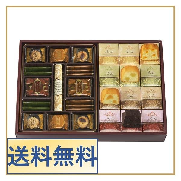 【送料無料】アンリカセット<アンリカ×12、クッキー×43>