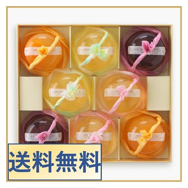 【送料無料】涼果の恵み<8個>