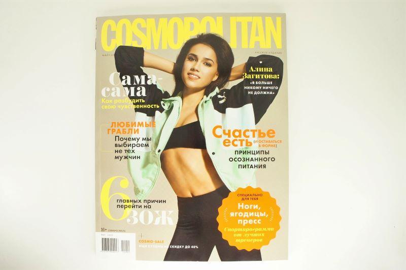 ファッション雑誌 COSMOPOLITAN/コスモポリタン・ロシア版 2020年5月号 アリョーナ・ザギトワ表紙 <通常版・27.6×21.8cm> 【クリックポスト送付可】
