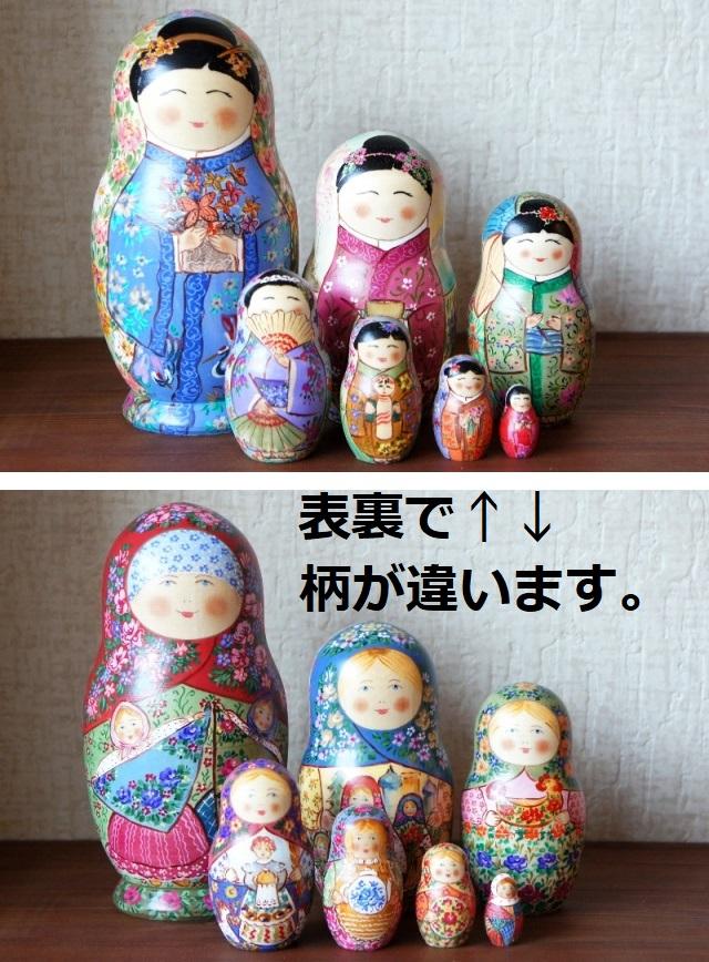 両面違う柄!ダノーヴァ作 リバーシブル民族衣装マトリョーシカ 7ピース <日本の女の子/ロシアの女の子> / 20cm【送料無料】