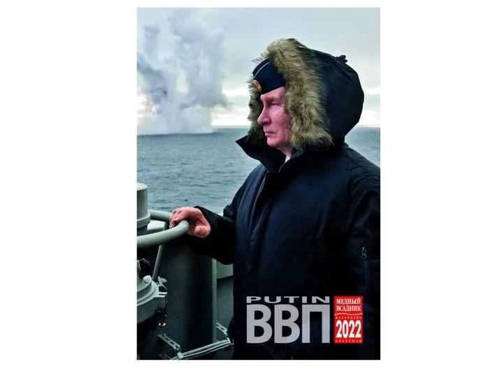 【予約販売】プーチン大統領 2022年 長方形カレンダー /横23×縦33.5cm