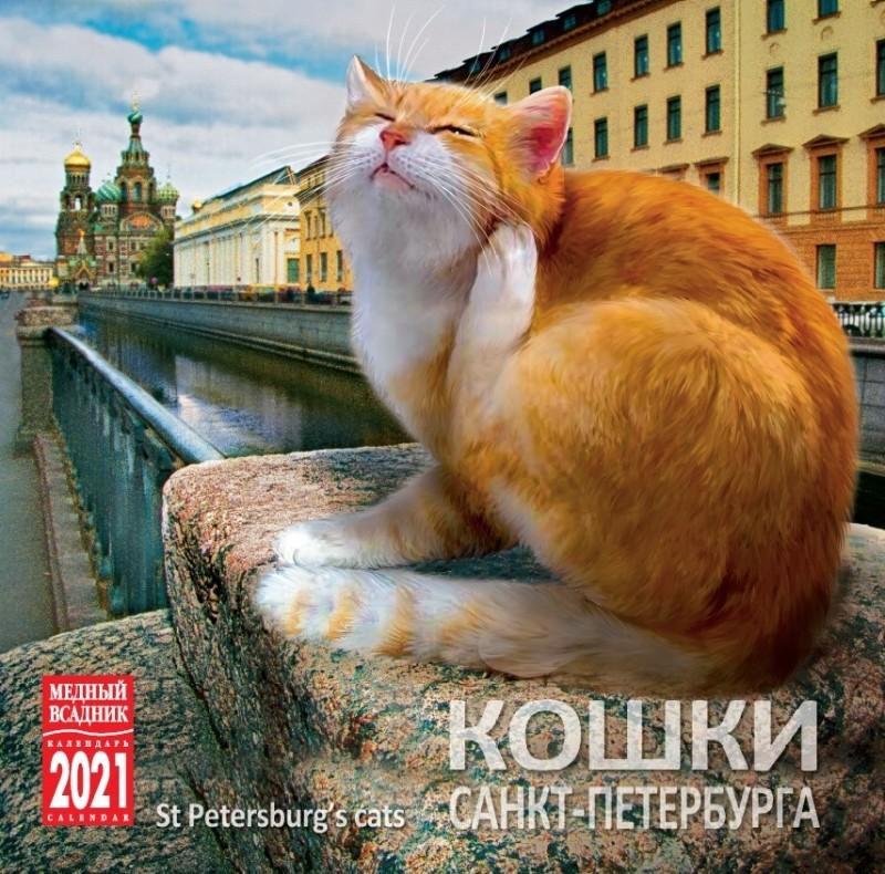 【予約販売-2】サンクトペテルブルクのネコたち Кошки Санкт-Петербурга  2021年カレンダー 横30×縦30(60)cm