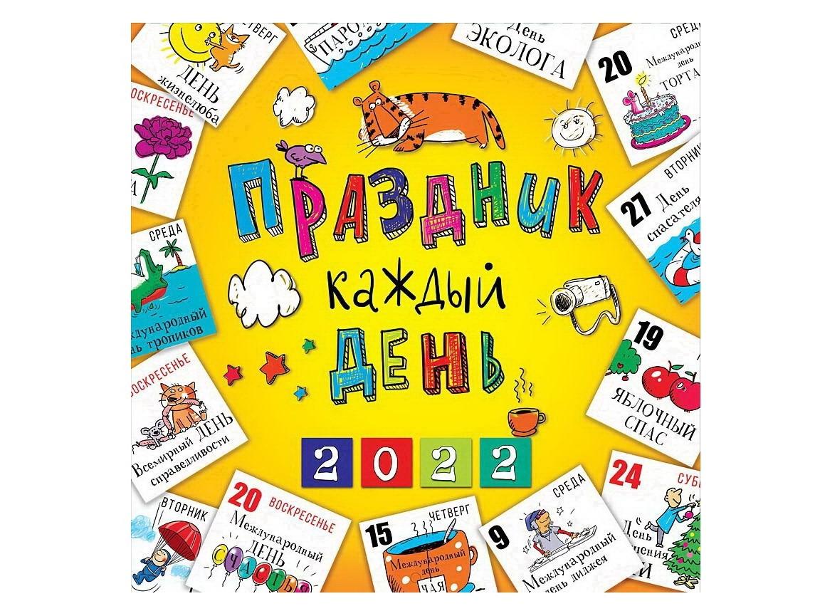 【予約販売-2】ロシア語の勉強にも……毎日が祝日! 2022年カレンダー /横30×縦30(60)cm