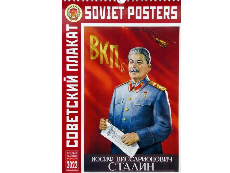【予約販売】ソビエトのプロパガンダ(広告)ポスター  2022年 長方形カレンダー /横23×縦32cm 【クリックポスト送付可】