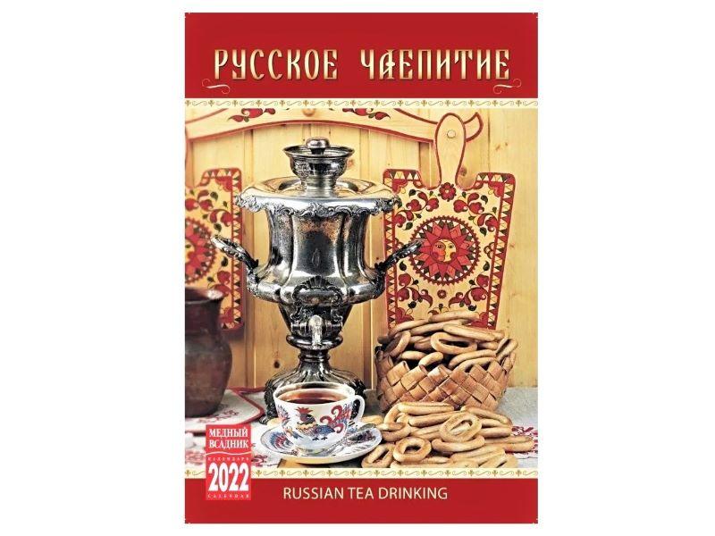 【予約販売】ロシアのティータイム 2022年 長方形カレンダー /横23×縦32cm 【クリックポスト送付可】