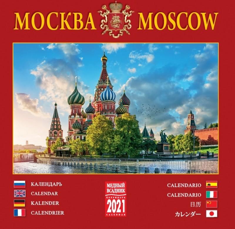 モスクワ Москва  2021年カレンダー 横30×縦30(60)cm