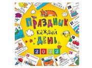【予約販売-2】毎日が祝日!Праздник каждый день  2021年カレンダー 横30×縦30(60)cm