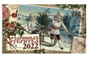 【予約販売】アンティーク絵はがき 2022年卓上カレンダー 横21×縦12.2cm 【クリックポスト送付可】