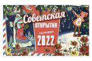 【予約販売】ソ連の絵はがき 2022年卓上カレンダー 横21×縦12.2cm 【クリックポスト送付可】