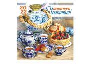 【予約販売】おいしいお茶を召し上がれ 2022年カレンダー /横23×縦23.5(47)cm 【クリックポスト送付可】