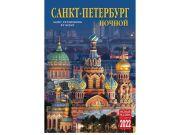 【予約販売】サンクトペテルブルクの夜景 2022年 長方形カレンダー /横23×縦32cm 【クリックポスト送付可】