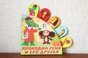 ロシア語絵本  1/4円形型絵本 「チェブラーシカ/ワニのゲーナとおともだち」 【クリックポスト送付可】