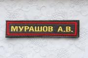 【予約商品】完全オーダーメイド!ロシア軍 胸用パッチ(ワッペン) ネームパッチ(名字・名前・父称) 通常用 /ベルクロ(マジックテープ)付 オリーブ地に赤色枠 【クリックポスト185円送付可】