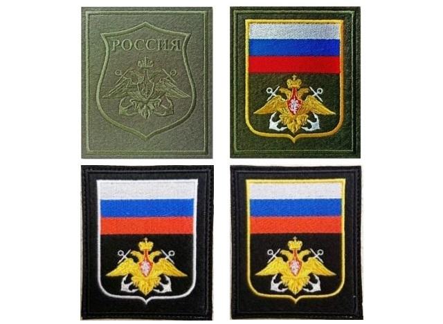 ロシア海軍 袖章パッチ(ワッペン) 戦地用/通常・式典用 3種類  ベルクロ付 【クリックポスト送付可】