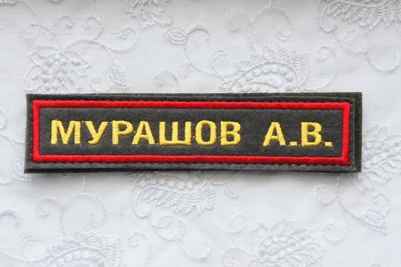 【予約販売】完全オーダーメイド!ロシア軍 胸用パッチ(ワッペン) ネームパッチ(名字・名前・父称) 通常用 /ベルクロ(マジックテープ)付 オリーブ地に赤色枠 【クリックポスト送付可】