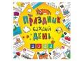 ロシアのバレエ 2020年カレンダー 横30×縦30(60)cm 【定形外350円送付】