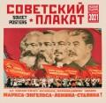 ソビエト時代のプロパガンダ(広告)ポスター Советский плакат  2021年 カレンダー 幅30×縦30(60)cm