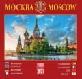モスクワ Москва  2019年カレンダー w29.5×h29(58)cm 【定形外340円送付】