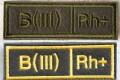 ロシア軍 血液型パッチ B型(3型) 戦地用/通常・式典用 ベルクロ(マジックテープ)付 【クリックポスト送付可】