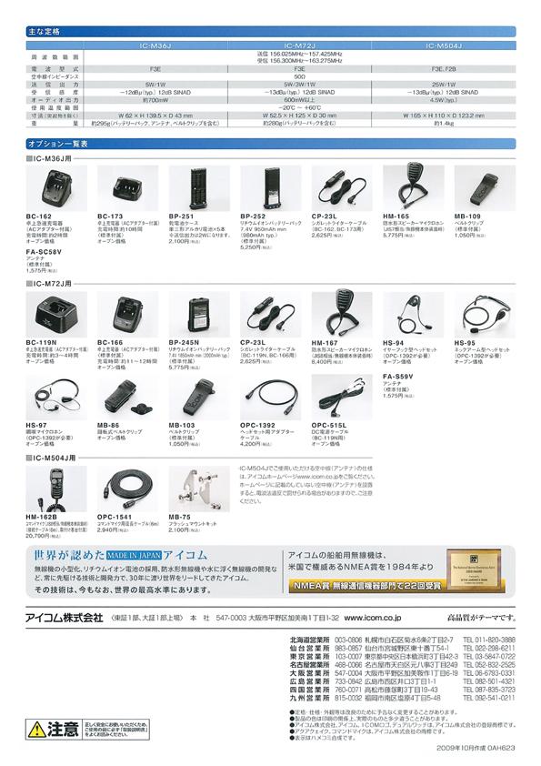 アイコム(IC-M504J用)フラッシュマウントキット