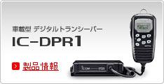 IC-DPR1/IC-DPR1は、かんたんな登録手続きで利用できる高出力デジタル簡易無線機。