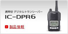 IC-DPR6は、かんたんな登録手続きで利用できる高出力デジタル簡易無線機のシリーズ。