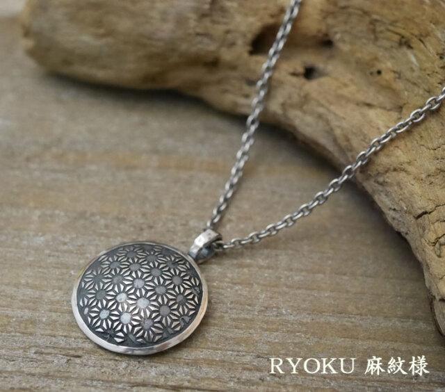 ryoku 麻柄 シルバーアクセサリー