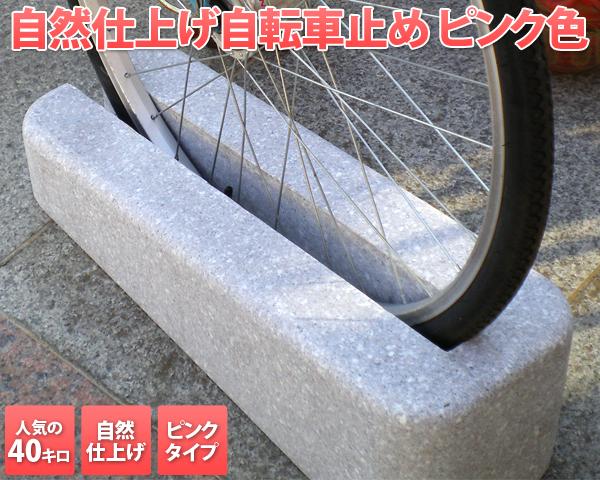 自然仕上げシンプル自転車止め
