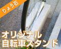 新作自転車スタンドニュータイプ!キューブ2♪簡単キッチリ設置キューブデザイン!☆当店オリジナル*みかげ石