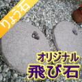 ハート穴あけ飛び石・ステップストーン(ピンク)
